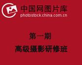 中国网图片库第一期高级摄影研修班