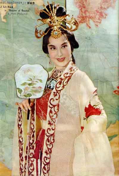 《杨贵妃》李丽华