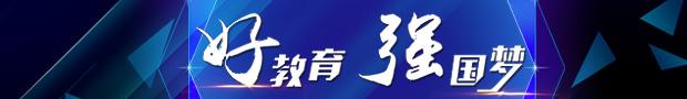 谁是2015中国好教育