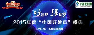 2015年中国教育家年会暨中国好教育盛典活动启动