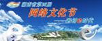 湖南第四届网络文化节