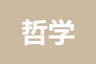 下载app送16元彩金哲学