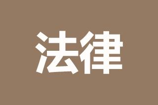 下载app送16元彩金法律