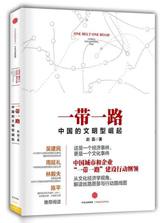《一带一路:中国的文明型崛起》
