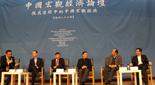 中国宏观经济分析与预测