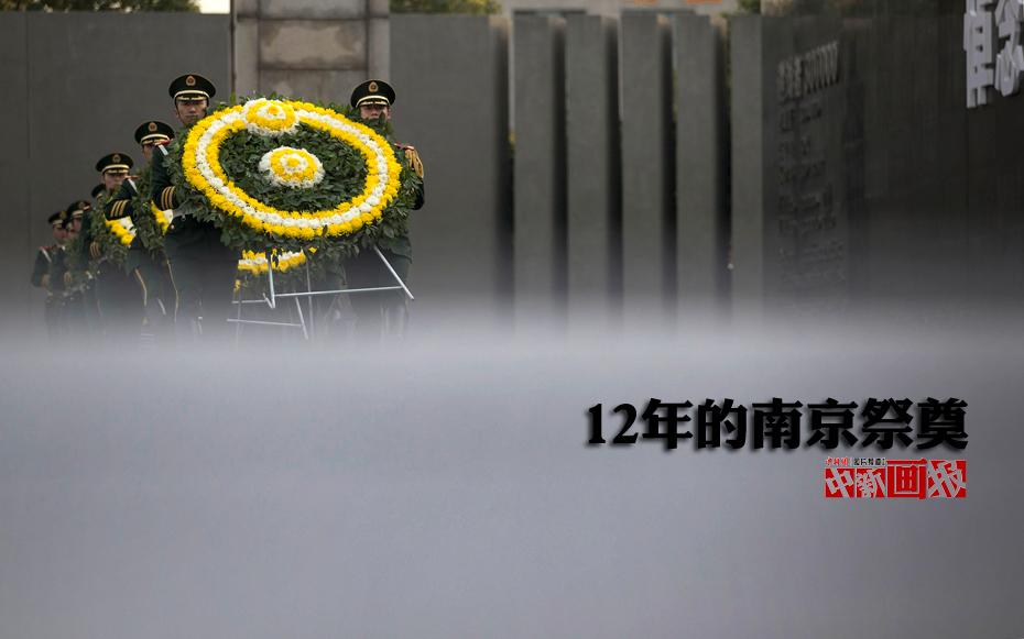 【圖刊】十二年的南京祭奠