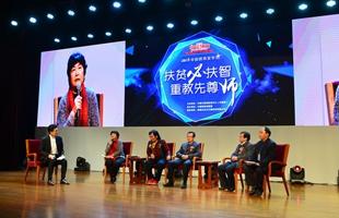 中国网主办中国好教育盛典 专家为扶贫必扶智把脉