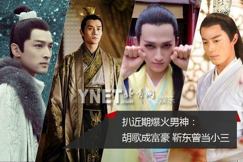 胡歌靳东王凯霍建华 史上最强男神童年背景曝光