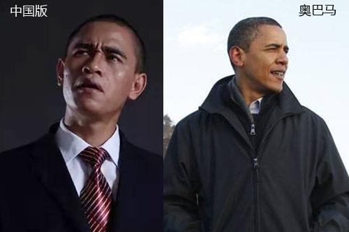 翻版奶茶妹妹、真假奥巴马 这些照片让脸盲症崩溃