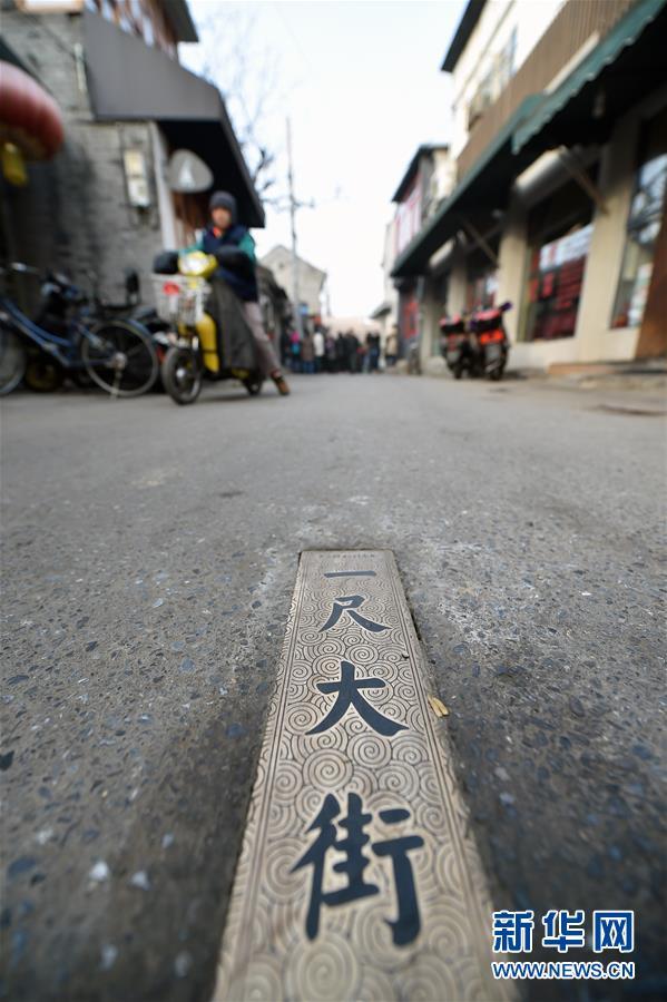 """(社会)(1)京城最短胡同""""一尺大街""""揭地标"""