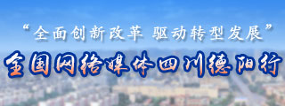 '全面创新改革 驱动转型发展'全国网络媒体四川德阳行