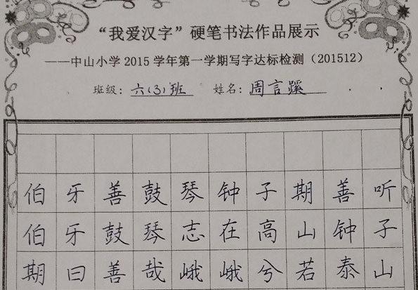 浙江小学生字体工整引网友点赞图片