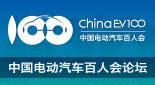 中国电动汽车百人会论坛