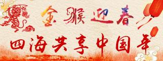 金猴迎春 四海共享中国年