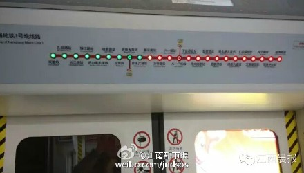 南昌地铁开通以来首次被逼停 因两根苦瓜掉落