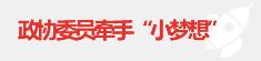 """政协委员牵手""""小梦想"""""""