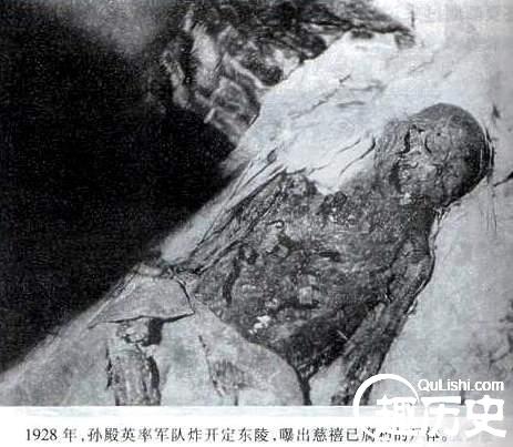 惨遭奸尸 慈禧墓被盗历史真相揭秘 图图片