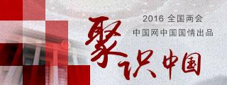 聚识中国——2016全国两会专题