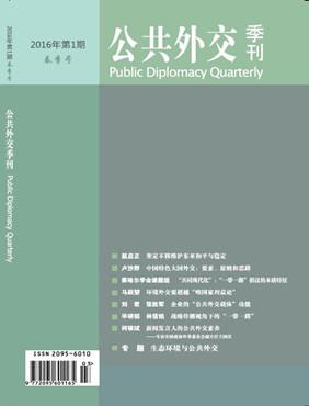 公共外交季刊第二十五期