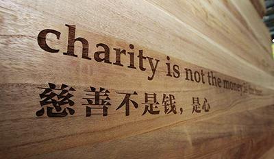 慈善法是捐赠者的重要保障