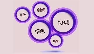 【碰词儿】──五大发展理念