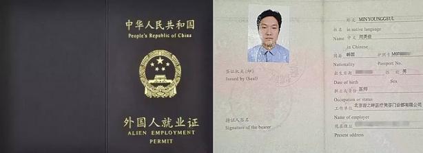 韩国专家闵英俊出任北京丽都韩方院长_新闻中心_中国网