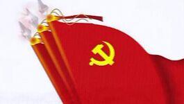 """第五期:""""中国故事""""成功的秘诀——党的领导"""