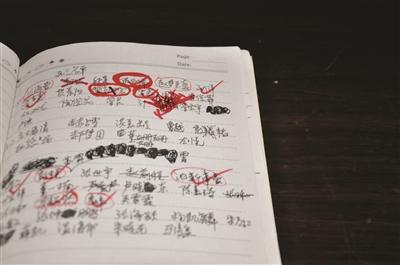 高铁大盗竟是名校毕业生 性格偏激写死亡笔记