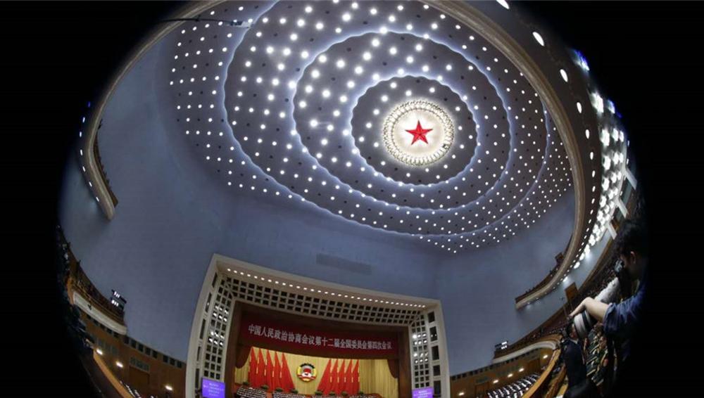 全国政协十二届四次会议闭幕会