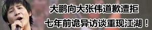 大鹏向大张伟道歉遭拒 七年前诡异访谈重现江湖!