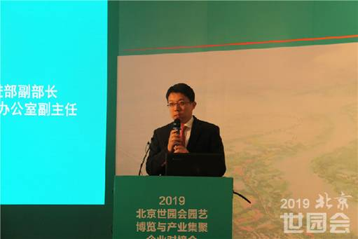 Zhang Liang, Deputy Ministerof CCPIT Trade and Investment Promotion Department is delivering a speech.