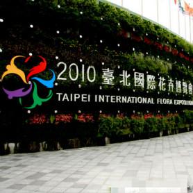 2010 Taipei International Flora Exposition