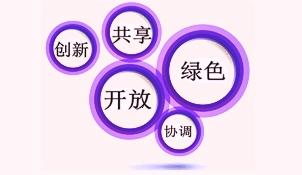 第六期:五大發展理念