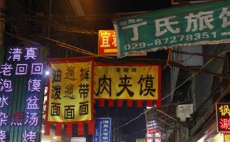 清明假期临近 西安回民街迎接各地食客