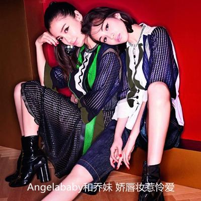 Angelababy和乔妹 娇唇妆惹怜爱