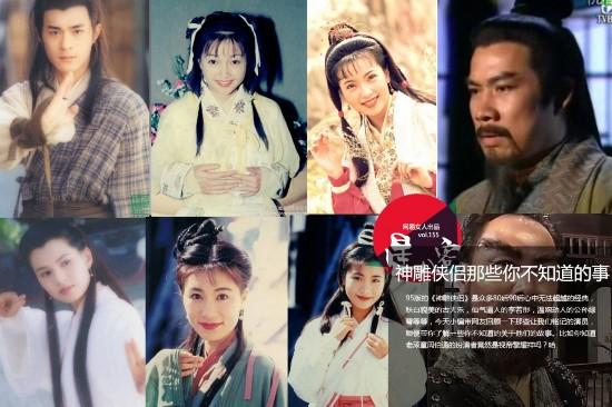 洪七公是杨幂的公公 揭秘95版神雕侠侣演员现状