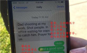 """美加州枪击案亲历者短信曝光:""""爸爸请为我祈祷"""""""