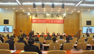 湖南省人大动员部署食品安全执法检查