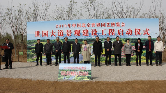 2019北京世园会配套工程启动建设