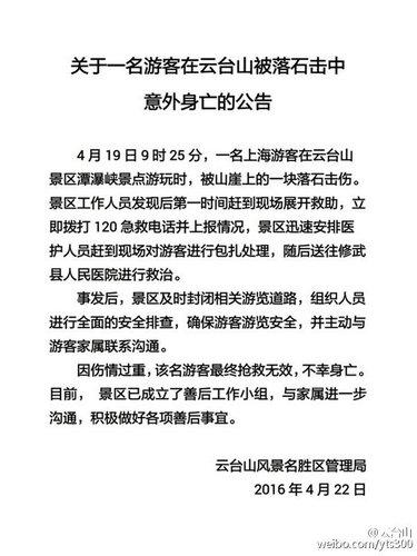 云台山官方微博贴出的情况说明