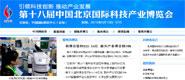 第十八届北京科博会