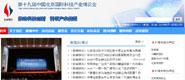 第十九届北京科博会官网