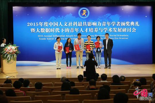 2015年度青年学者影响力揭晓 百名青年获得桂冠