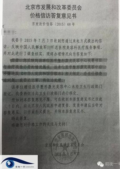 莆田系与军队病院合同曝光 合办科室系违规开设