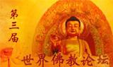 第三届世界佛教论坛