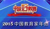 中国好教育 2015教育家年会