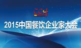 2015中国餐饮企业家大会