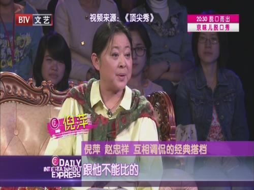 倪萍 赵忠祥互相调侃的经典搭档