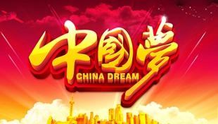 【碰詞兒】──中國夢