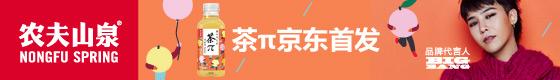 农夫山泉新品茶π携手BIGBANG